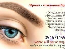 Мастер бровист Ирина - стиль, мода, красота (Израиль)
