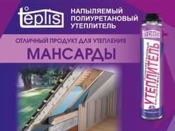 Напыляемый полиуретановый утеплитель Teplis 1000 мл.