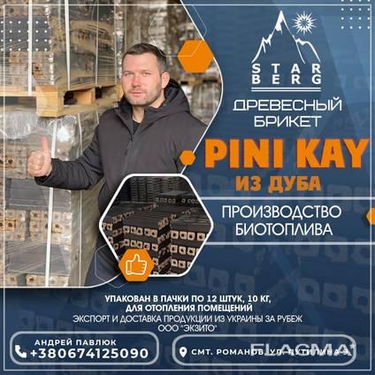 Брикет Pini Kay Пини Кей из дуба в Израиль Хайфу Экспорт Топливных Брикетов