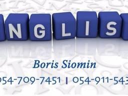 English. Английский язык