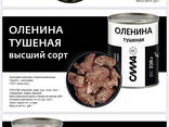 Консерва ТМ СИЛА - photo 2