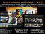 """""""Мир-ТВ. """" Русское интернет телевидение в Израиле. - фото 1"""