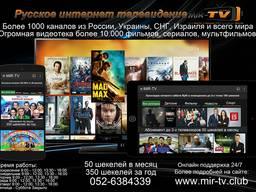 """""""Мир-ТВ. """" Русское интернет телевидение в Израиле."""